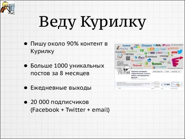 Как быть в курсе интернет-маркетинга. Даже если вы не заходили в интернет целый год. Slide 3