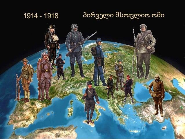 პირველი მსოფლიო ომი Slide 2