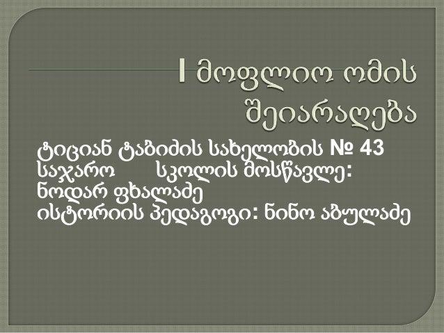 ტიციან ტაბიძის სახელობის № 43  საჯარო სკოლის მოსწავლე:  ნოდარ ფხალაძე  ისტორიის პედაგოგი: ნინო აბულაძე