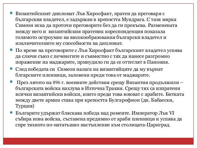 Последици Византия е принудена да иска примирие, като се съгласява да върне тържище за български стоки в Константинопол, ...