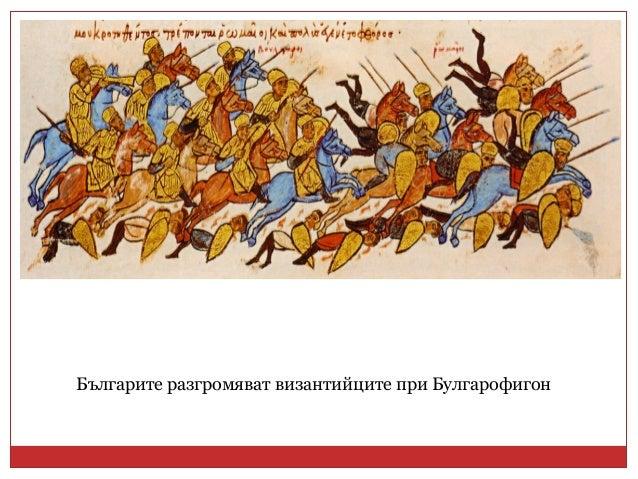  Нови военни сблъсъци между двете страни и териториално разширяване на България на югозапад до края на IХ в. Мирен догово...