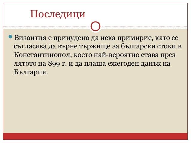  Разтрогване на договора и нови военни действия през 914 г. в теми Тракия и Македония, превземане на Адрианопол, нахлуван...