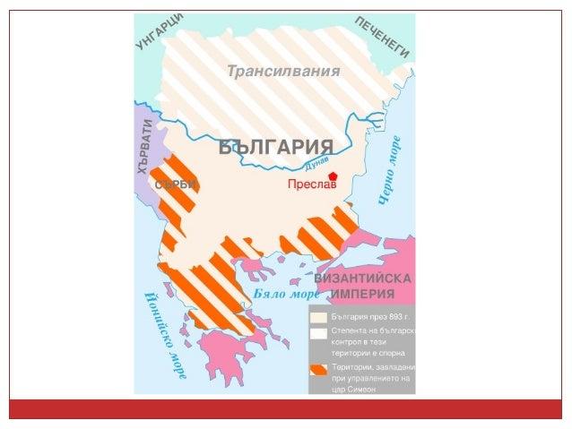  Управлението на цар Симеон бележи връх в историята на първото българско царство. По негово време освен до невиждано до т...