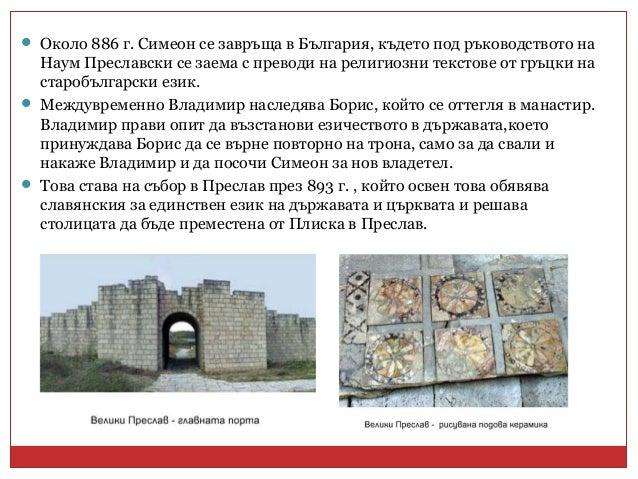  Около 886 г. Симеон се завръща в България, където под ръководството на Наум Преславски се заема с преводи на религиозни ...