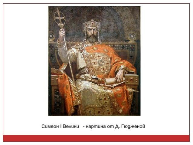 Първи период от външната политика (894–904)  Веднага след възкачването му на престола отношенията с Византия се изострили...