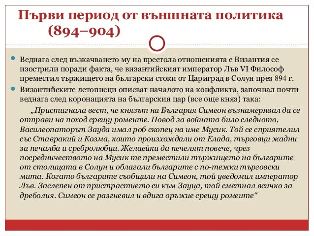Причини за войната  Действията на Византия засегнали както икономическите интереси на България, така и нейния международе...