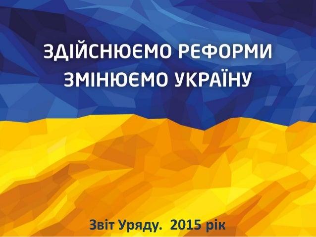 Звіт Уряду. 2015 рік