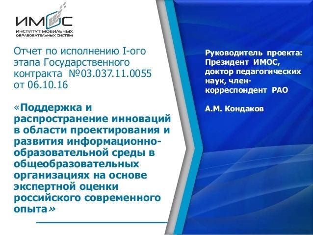 Отчет по исполнению I-ого этапа Государственного контракта №03.037.11.0055 от 06.10.16 «Поддержка и распространение иннова...