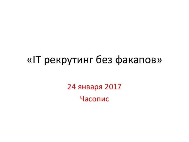 «IТ рекрутинг без факапов» 24 января 2017 Часопис