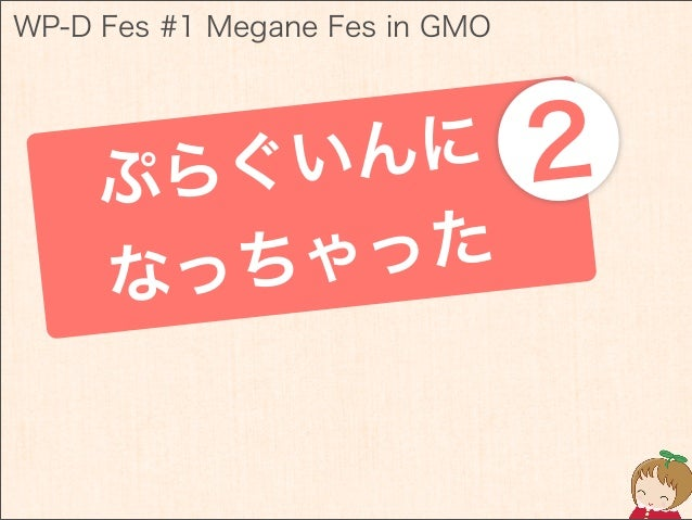 WP-D Fes #1 Megane Fes in GMO  んに ぐい ぷら った ちゃ なっ  2