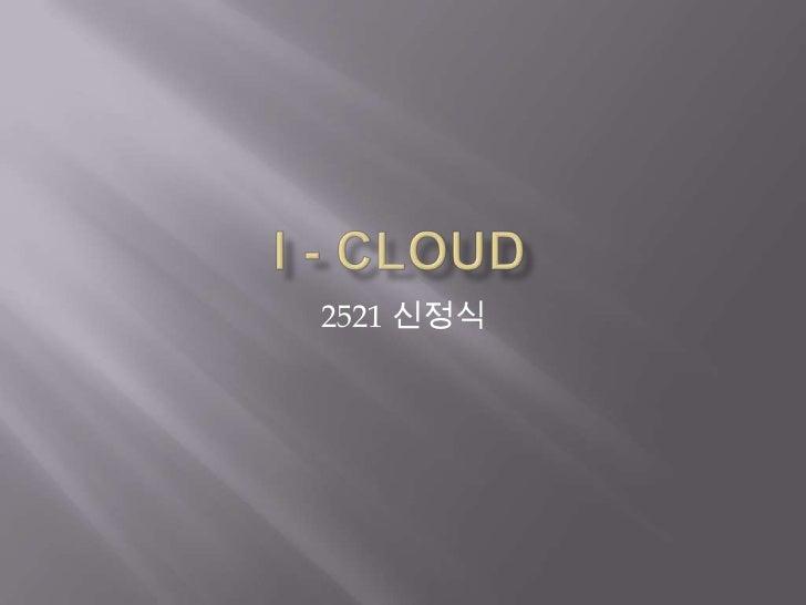 2521 신정식