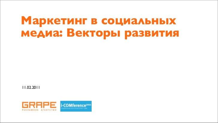 Маркетинг в социальныхмедиа: Векторы развития11.02.2011