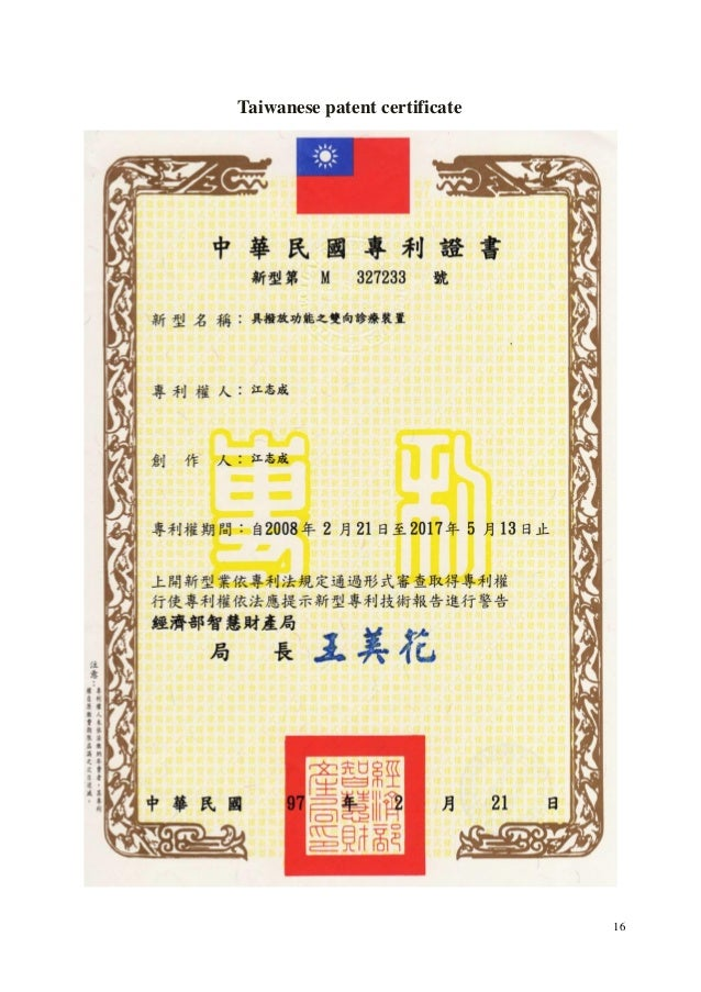 16 Taiwanese patent certificate