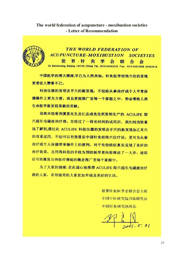 27 The world federation of acupuncture - moxibustion societies - Letter of Recommendation