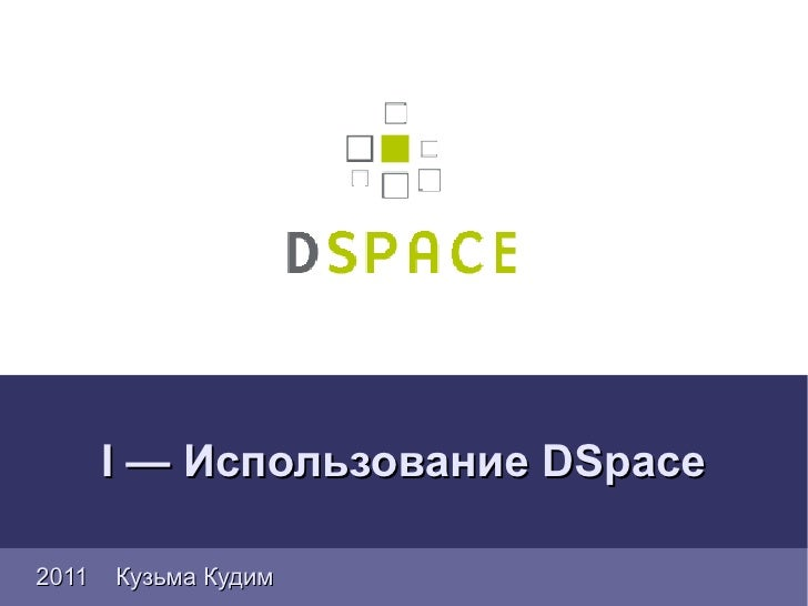 I — Использование DSpace2011   Кузьма Кудим