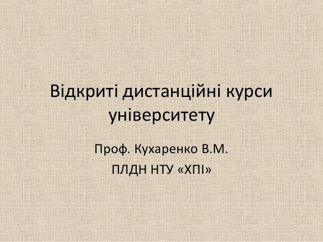 Відкриті дистанційні курси університету Проф. Кухаренко В.М. ПЛДН НТУ «ХПІ»