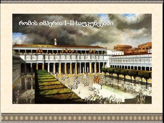 რომის იმპერია I-II საუკუნეებში Slide 2