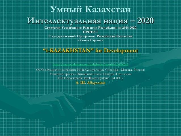 Умный Казахстан Интеллектуальная нация – 2020Интеллектуальная нация – 2020 Стратегия Устойчивого Развития Республики на 20...