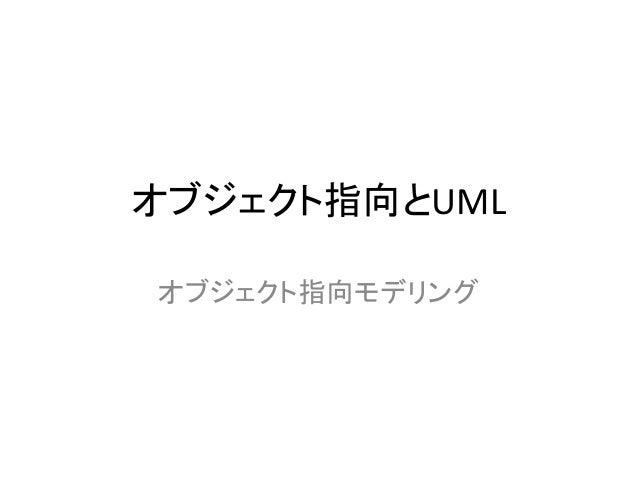 オブジェクト指向とUML オブジェクト指向モデリング