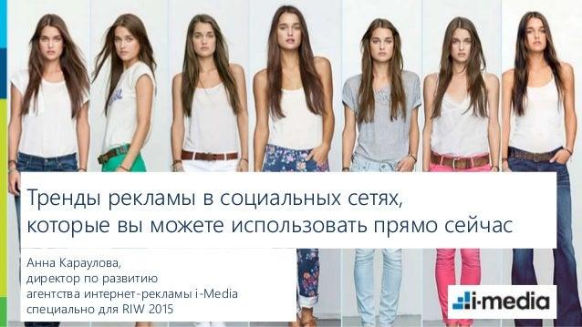 1 Тренды рекламы в социальных сетях, которые вы можете использовать прямо сейчас Анна Караулова, директор по развитию аген...