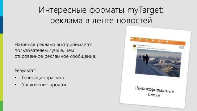 10 Нативная реклама воспринимается пользователем лучше, чем откровенное рекламное сообщение. Результат: • Генерация трафик...
