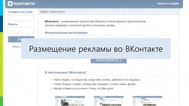 16 Размещение рекламы во ВКонтакте