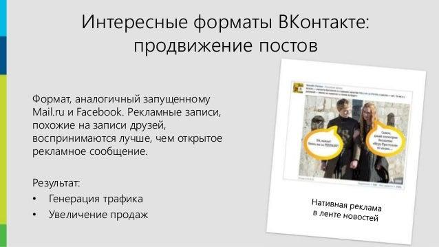 17 Формат, аналогичный запущенному Mail.ru и Facebook. Рекламные записи, похожие на записи друзей, воспринимаются лучше, ч...