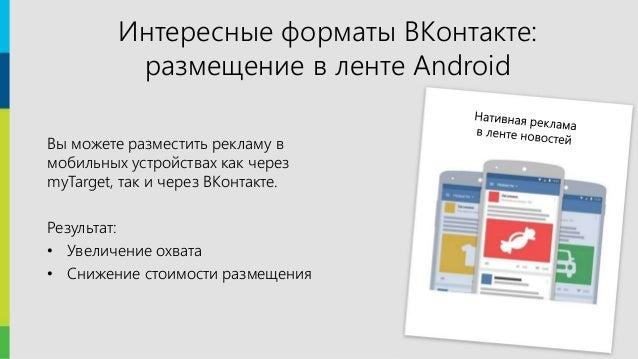 18 Вы можете разместить рекламу в мобильных устройствах как через myTarget, так и через ВКонтакте. Результат: • Увеличение...