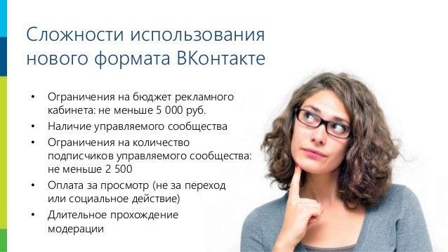 19 Сложности использования нового формата ВКонтакте • Ограничения на бюджет рекламного кабинета: не меньше 5 000 руб. • На...