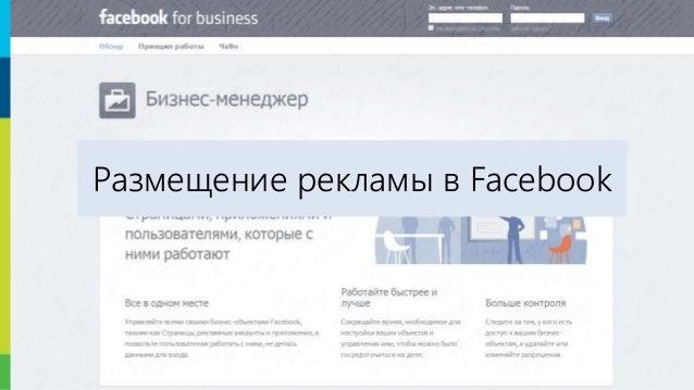 2 Размещение рекламы в Facebook