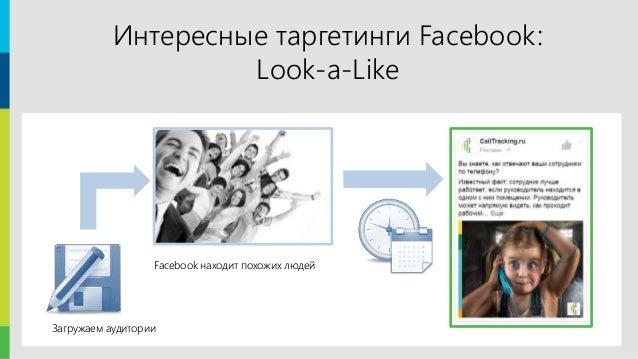 3 Facebook позволяет найти аудиторию, похожую на источник. Источником могут служить списки e-mail адресов и телефонов, дан...