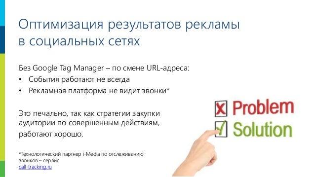7 Оптимизация результатов рекламы в социальных сетях Без Google Tag Manager – по смене URL-адреса: • События работают не в...