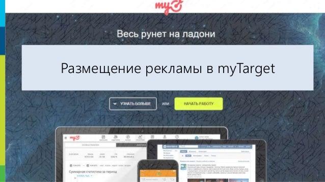8 Размещение рекламы в myTarget