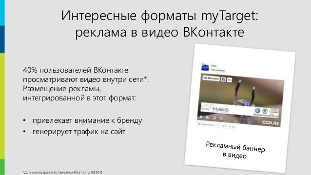 9 Интересные форматы myTarget: реклама в видео ВКонтакте 40% пользователей ВКонтакте просматривают видео внутри сети*. Раз...