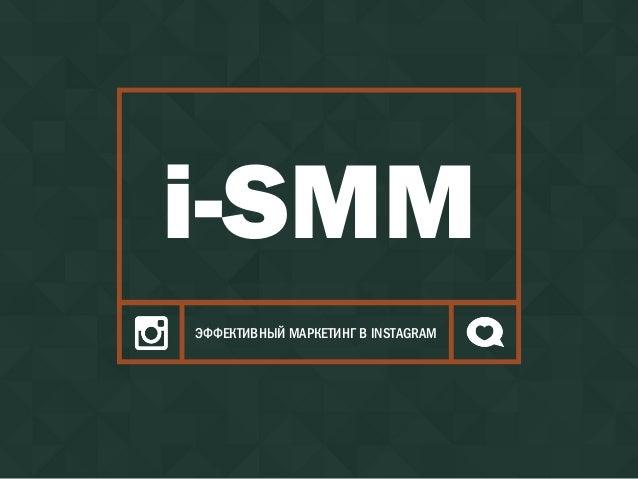 Макс Менцев 1 ЭФФЕКТИВНЫЙ МАРКЕТИНГ В INSTAGRAM i-SMM