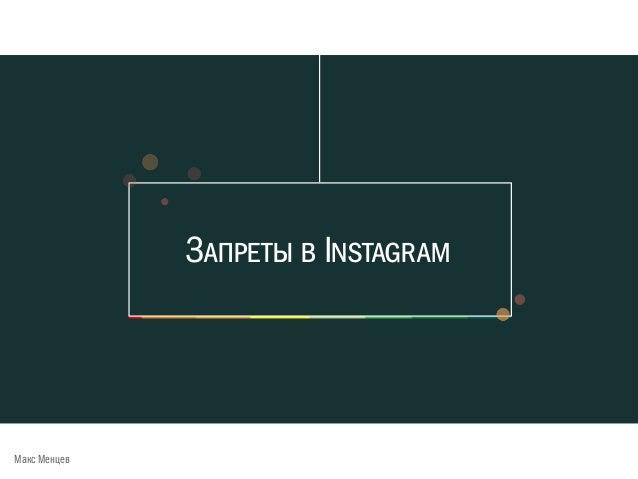 теги instagram для раскрутки
