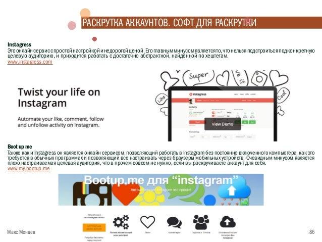 smm для instagram программа
