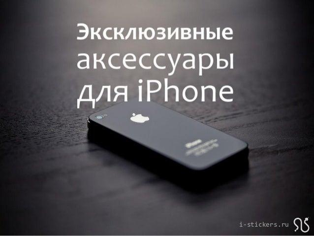 i-stickers.ru