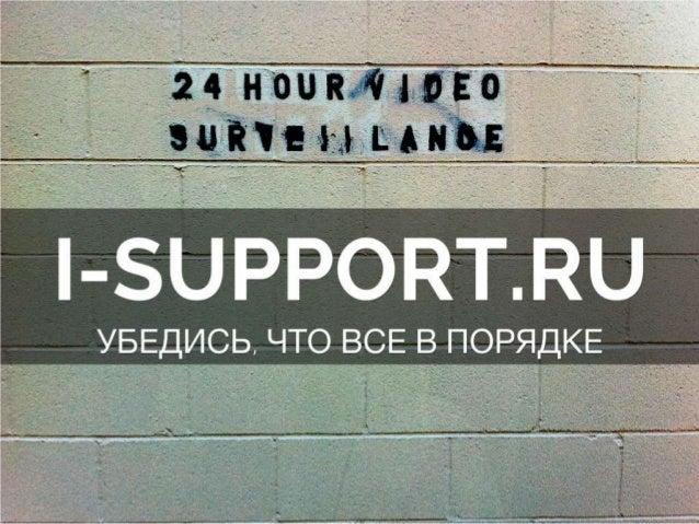 i-support.ru