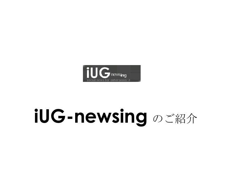 iUG-newsing のご紹介