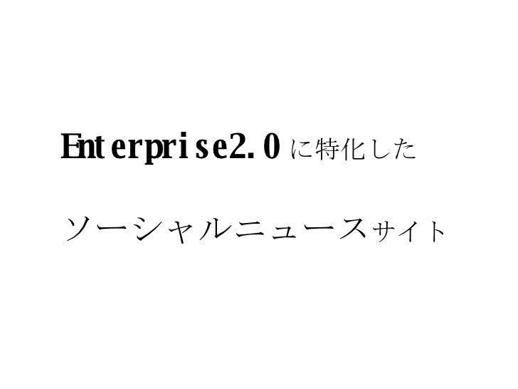 Enterprise2.0専門ソーシャルニュースサイト Slide 2