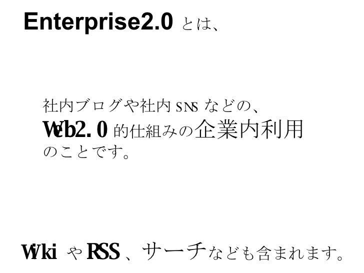 Enterprise2.0専門ソーシャルニュースサイト Slide 3
