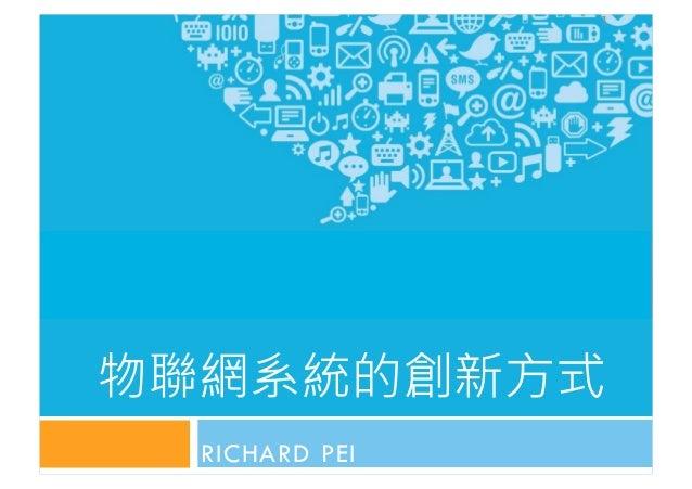 物聯網系統的創新方式 RICHARD PEI 1
