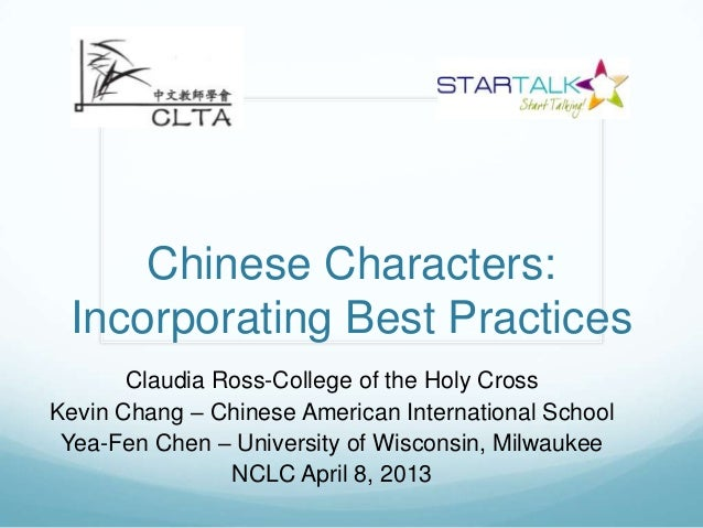 Chinese Characters:Incorporating Best PracticesClaudia Ross-College of the Holy CrossKevin Chang – Chinese American Intern...