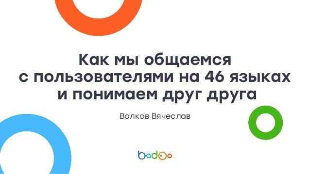 Как мы общаемся с пользователями на 46 языках и понимаем друг друга Волков Вячеслав