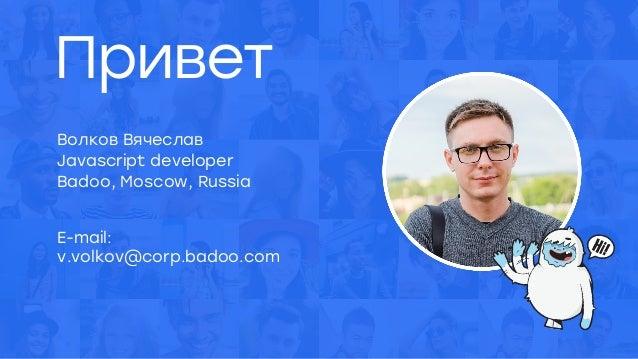 Как мы общаемся с пользователями на 46 языках и понимаем друг друга Slide 2