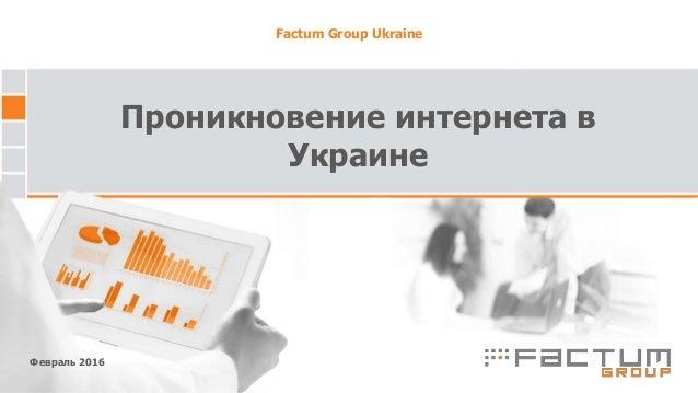 Проникновение интернета в Украине Февраль 2016 Factum Group Ukraine