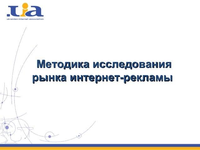 Методика исследованияМетодика исследования рынка интернет-рекламырынка интернет-рекламы