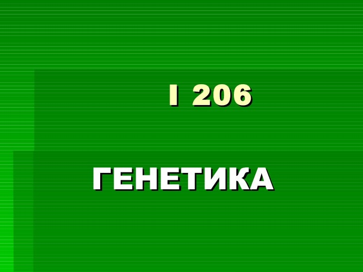 I 206 ГЕНЕТИКА