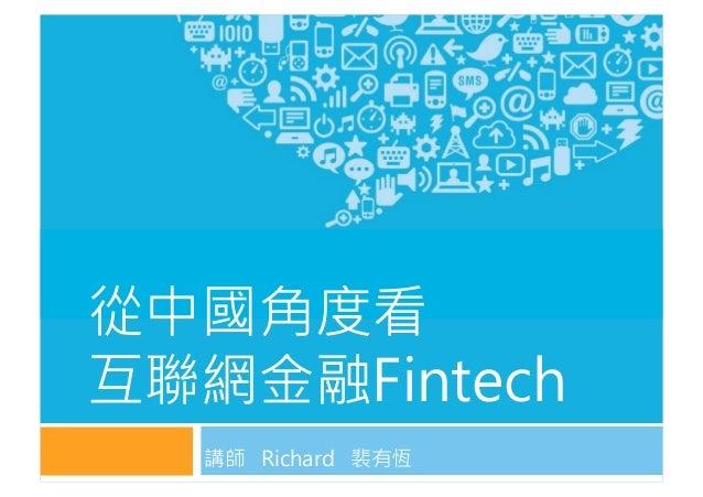 講師 Richard 裴有恆 從中國角度看 互聯網金融Fintech